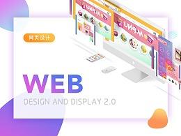 甜品官网页面重构设计