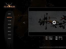 给美电影工作室网页设计(微电影制作)
