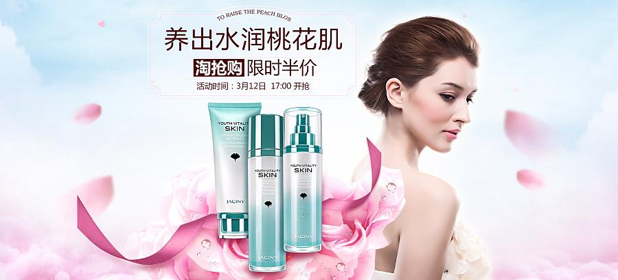 护肤品广告图图片