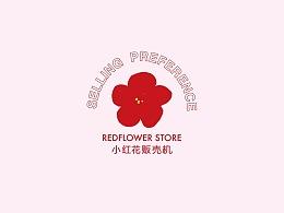 小红花贩卖机 品牌形象设计