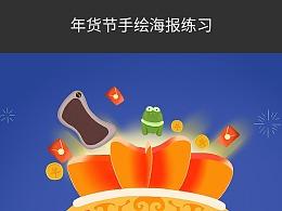 年货节banner海报图练习