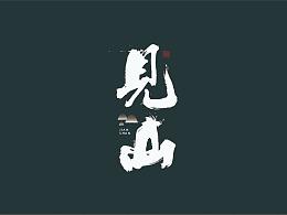 白鸽丨手写习作[2020⑦]