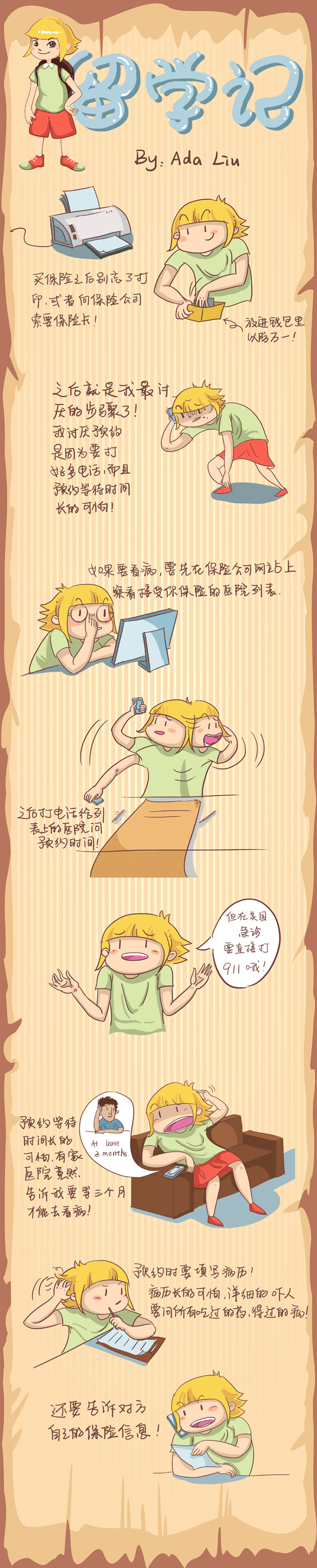 查看《留学记漫画连载——痘痘与医保1》原图,原图尺寸:591x2926