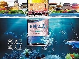 兴城啤酒海报
