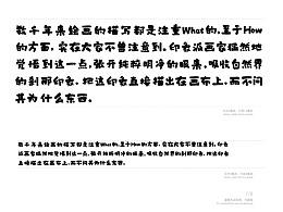 白鸽丨字库参赛字样+手写习作[2020⑩]