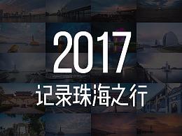 2017记录珠海之行