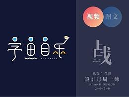 周练01期:字体周-字鱼自乐字体设计