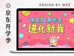 京东开学季 广告专题页