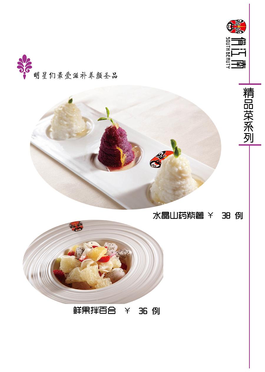 俏江南菜单.htm新做法v菜单黄米消息的寿司图片