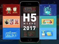 2017 | 运营H5合集