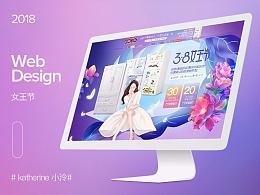 女王节和开学季页面设计