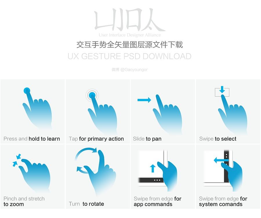 量图层源文件下载|v设备设备皮肤/APP主题|UI|G北京壹圆建筑设计图片