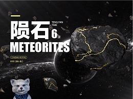 【腾小渔—C4D教程】陨石METEORITES