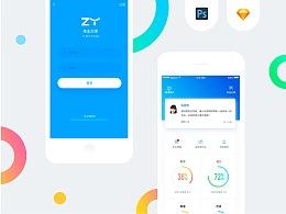 app设计:作业大师
