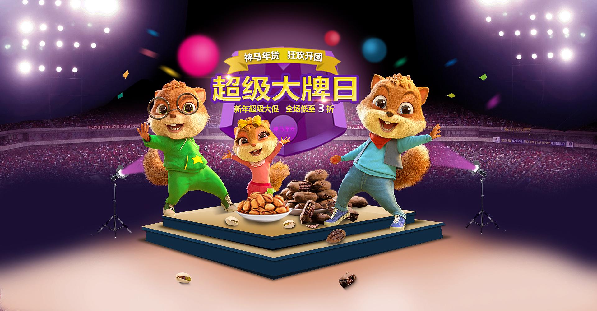 三只松鼠 banner临摹练习|网页|banner/广告图|世界大图片