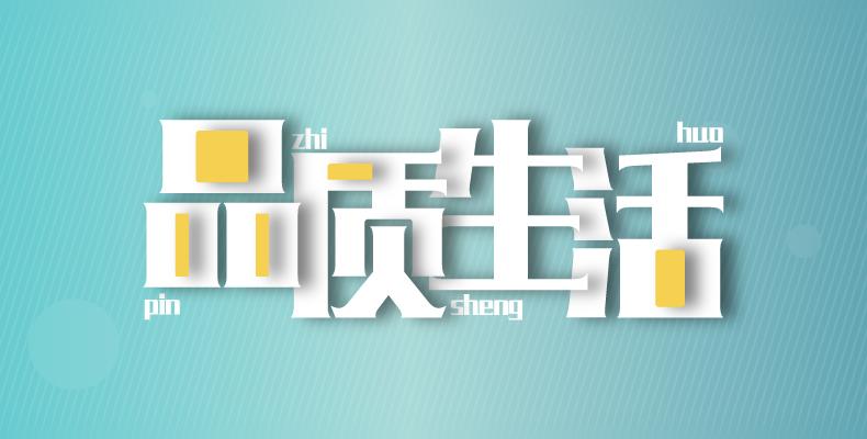 生活字体_劲机车乐生活字体设计矢量图__其他设计_广告