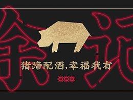 徐记   黑龙江猪脚饭