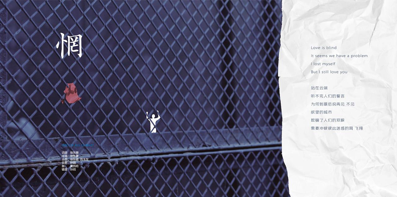 乐队胶囊燕子《时光给他的记忆》专辑平面设计v乐队礼物新版板书图片