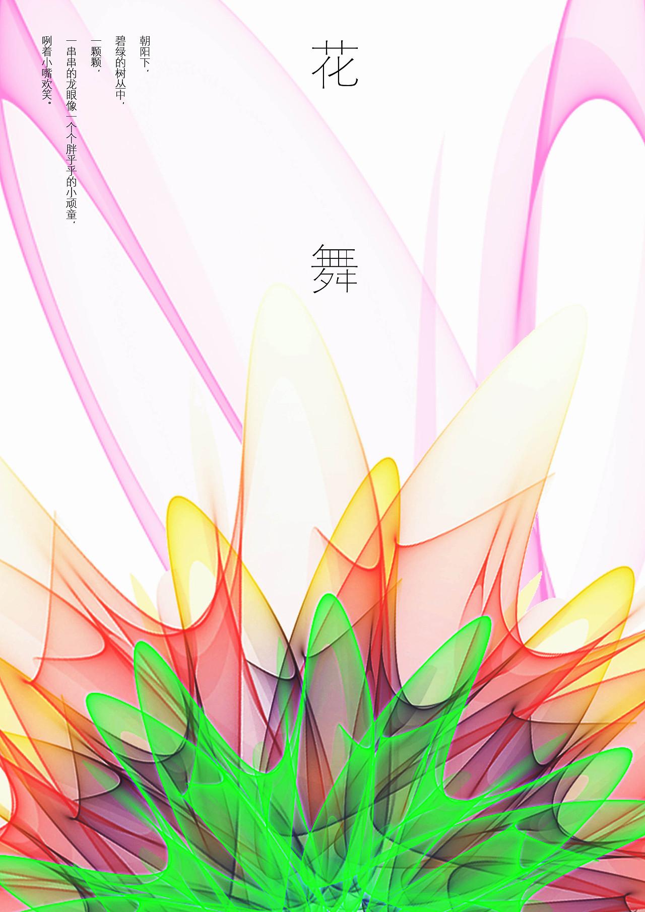 flower dance架子鼓谱