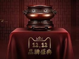 2018悟香缘旗舰店香炉页面合集
