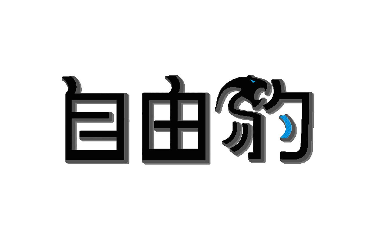 字体设计 作业