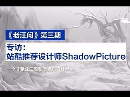 《老汪问》第三期:专访站酷推荐设计师ShadowPicture