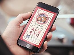 春节新年过年除夕元宵节广告闪屏壁纸UI年会抽奖券贴纸