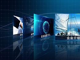 蓝海华业企业互动宣传展示-部分内容