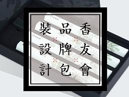 香友会品牌系列包装设计