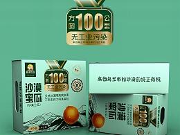 源漠优品产品策略包装设计(迅速提升品牌与销量)