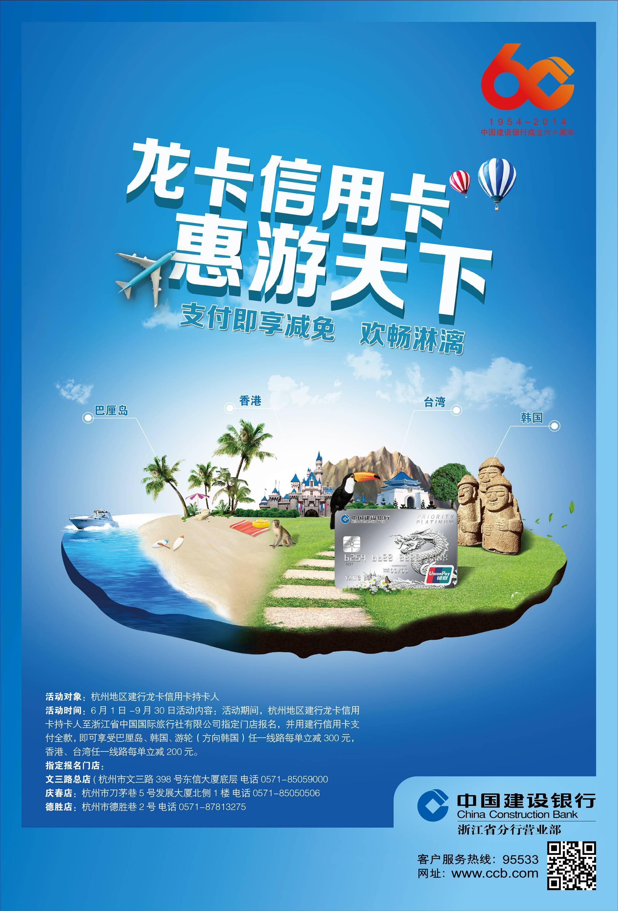 中国建设银行活动海报设计