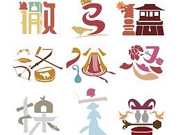 56个民族创意字体设计(下)