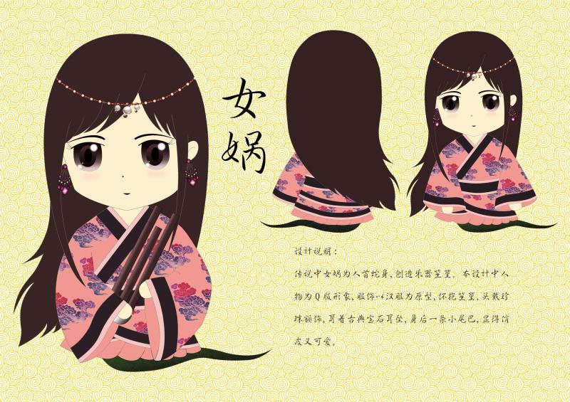 女娲伏羲—q版人物形象设计