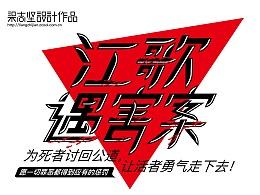 #江歌遇害案#字体设计——梁志坚设计作品