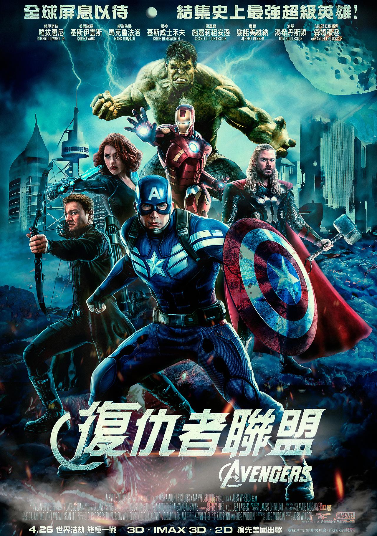 《复仇者联盟》之电影海报