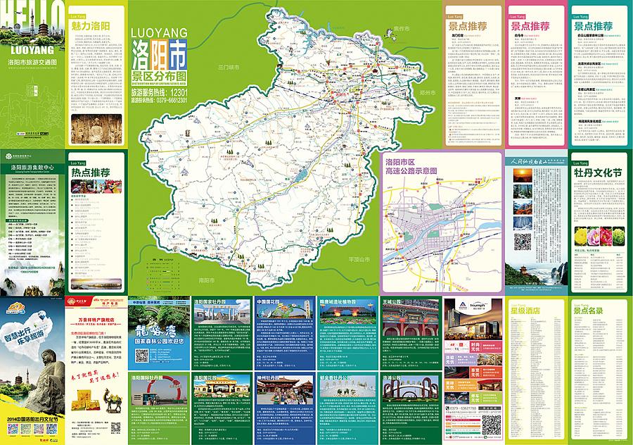 2014洛阳旅游地图&手绘地图&吃,住,购折页封面