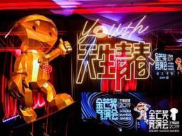 芒果超媒 2019 年度金芒奖-奖杯设计