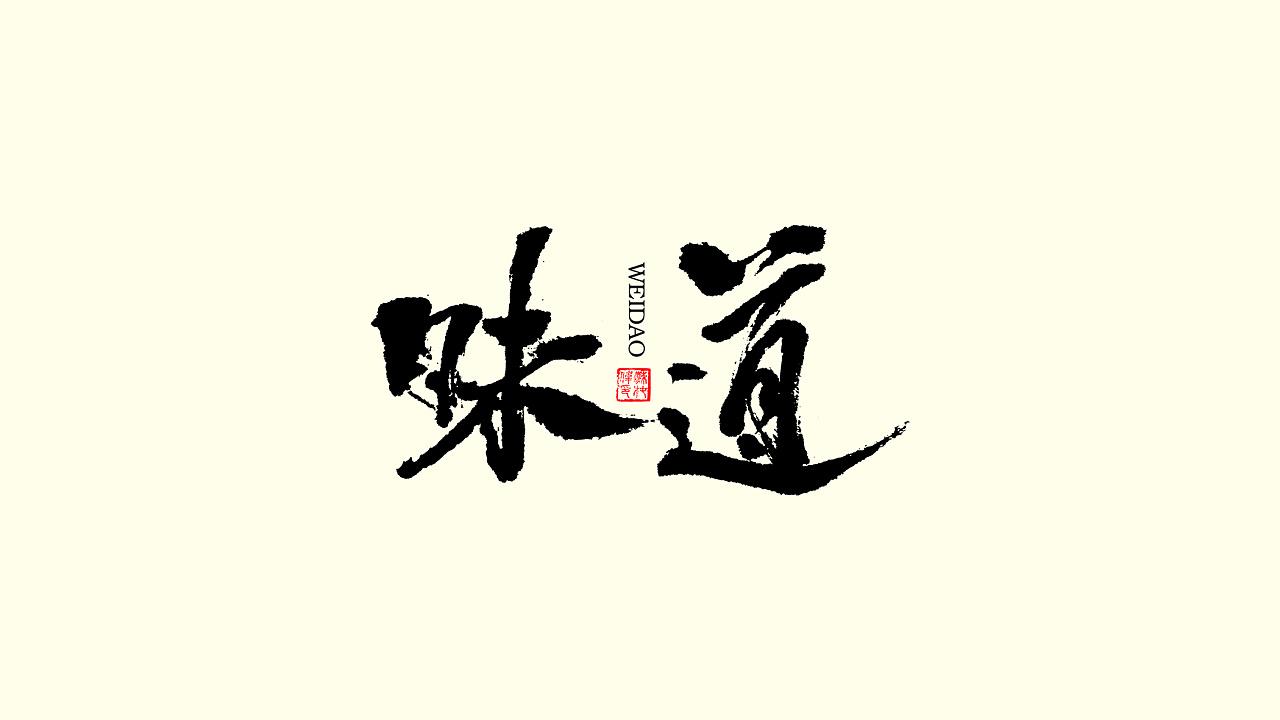 苏椿笛子农家小调曲谱