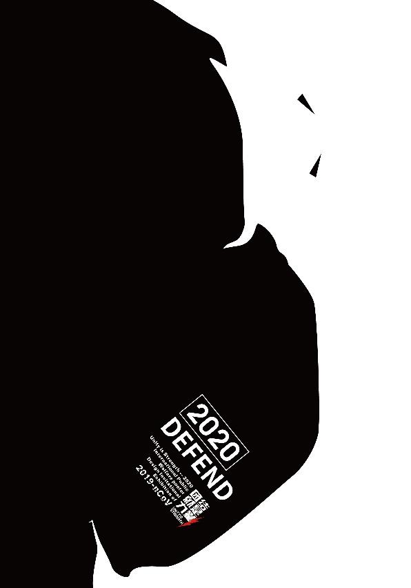 """团结就是力量——2020抗击""""新型冠状病毒""""国际公益海报设计邀请展纪实合集一插图(70)"""