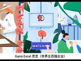 手绘/插画/MG动画【Gano Excel】