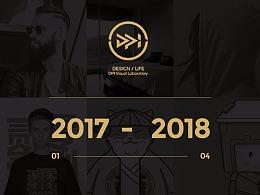 DPI2017-2018作品小合集