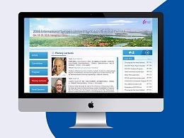 学校学院网站-杭电研讨会海报网站设计