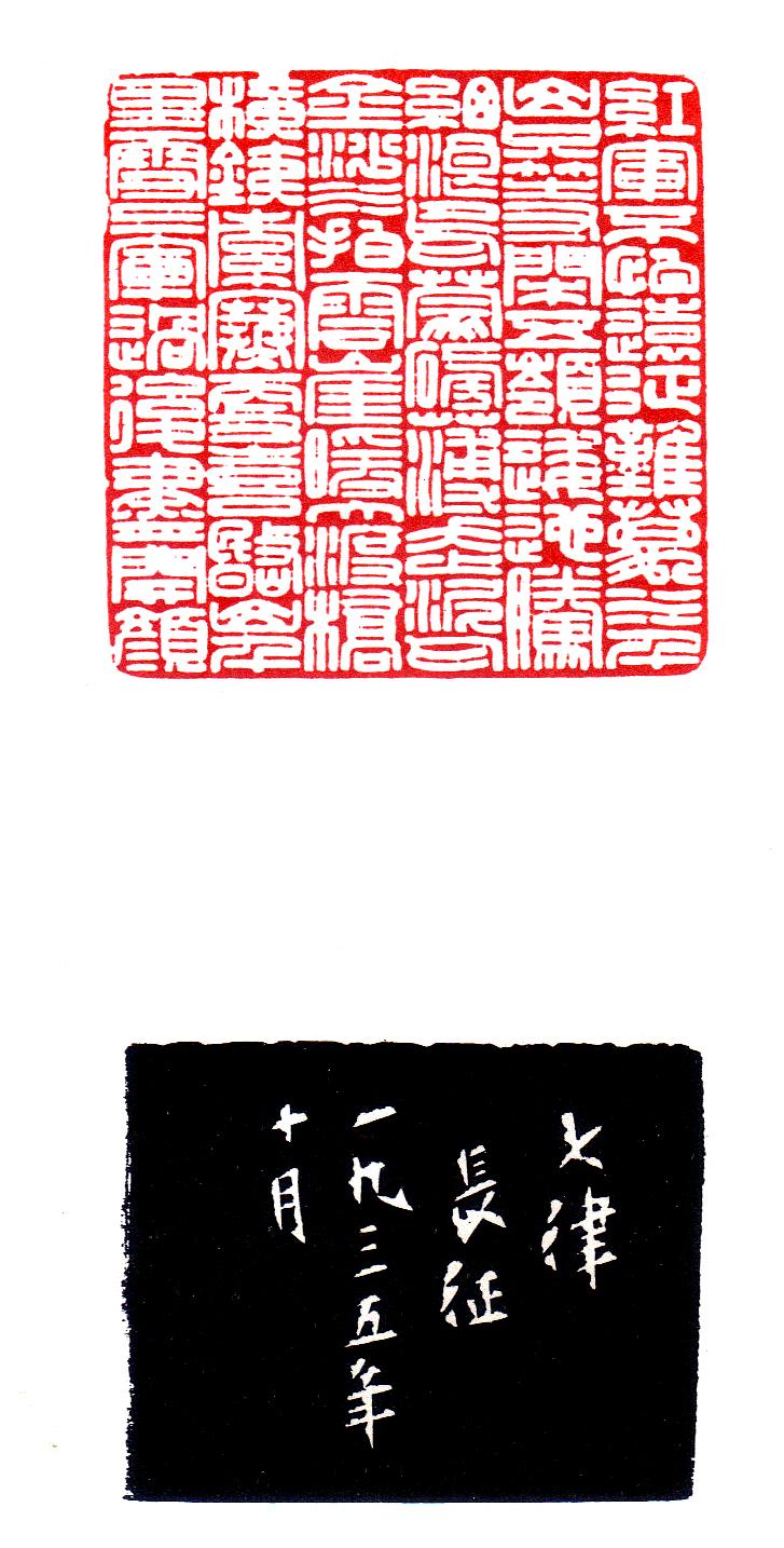 忘机草堂篆刻教学 韩登安多字印高清大图 纯艺术 书法图片