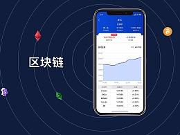 区块链项目 app