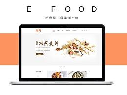 web美食网页设计