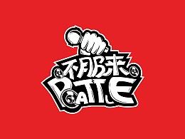 字体设计-不服来BATTLE