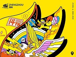 2020站酷14周年贺图—郑州