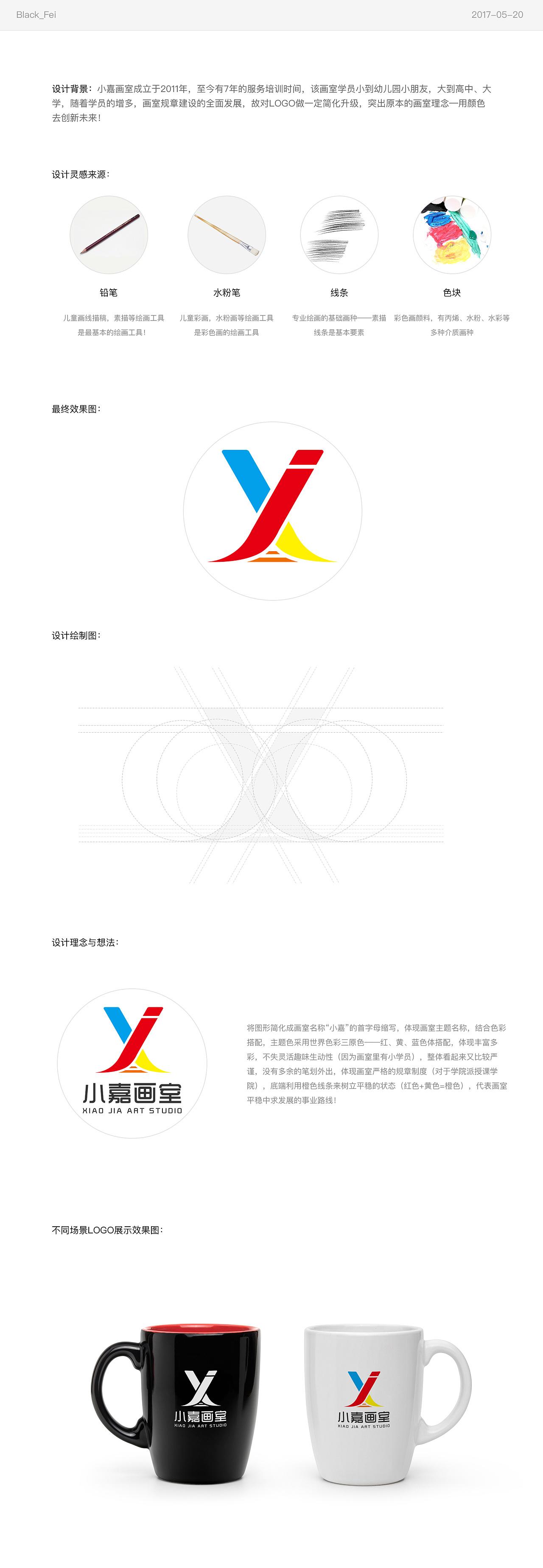 小嘉画室logo设计|平面|标志|blackgirl_fee - 原创图片