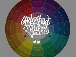 Tips 涂鸦背景基础画法和基础配色指南