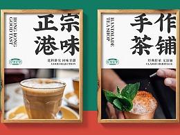 wuliwuli港式奶茶提案